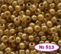 Бисер 10/0 № 17783 / 513 (перламутровый)