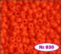 Бисер 10/0 № 93140 / 830 (натуральный матовый)