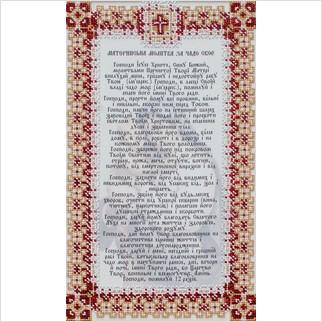 """Ткань с печатью для вышивки бисером """"Материнская молитва за чадо своё"""""""
