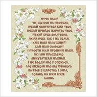 """Ткань с печатью для вышивки бисером ''Молитва"""""""