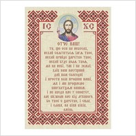 """Ткань с печатью для вышивки бисером ''Молитва """"Отче наш"""""""""""