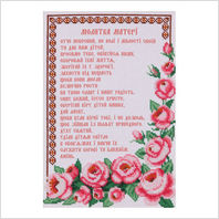 """Ткань с печатью для вышивки бисером ''Молитва матери"""""""